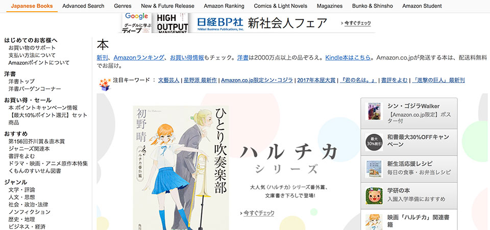 ordering books from amazon japan