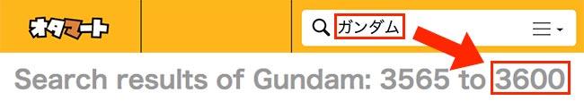 Gundam Search Results - Otamart Japanese