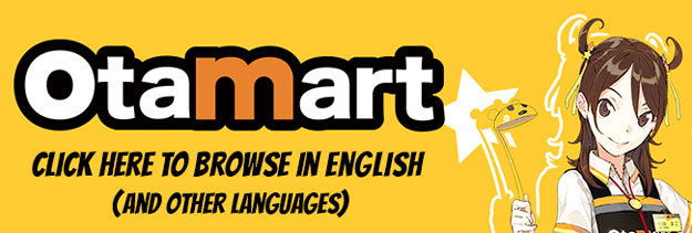 Otamart in English - How to buy from Otamart Japan