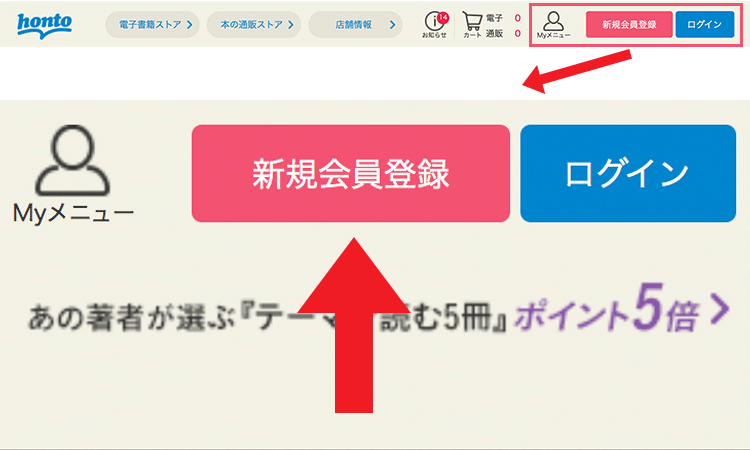 How to Purchase from Honto.JP - Step 01 Create an Account
