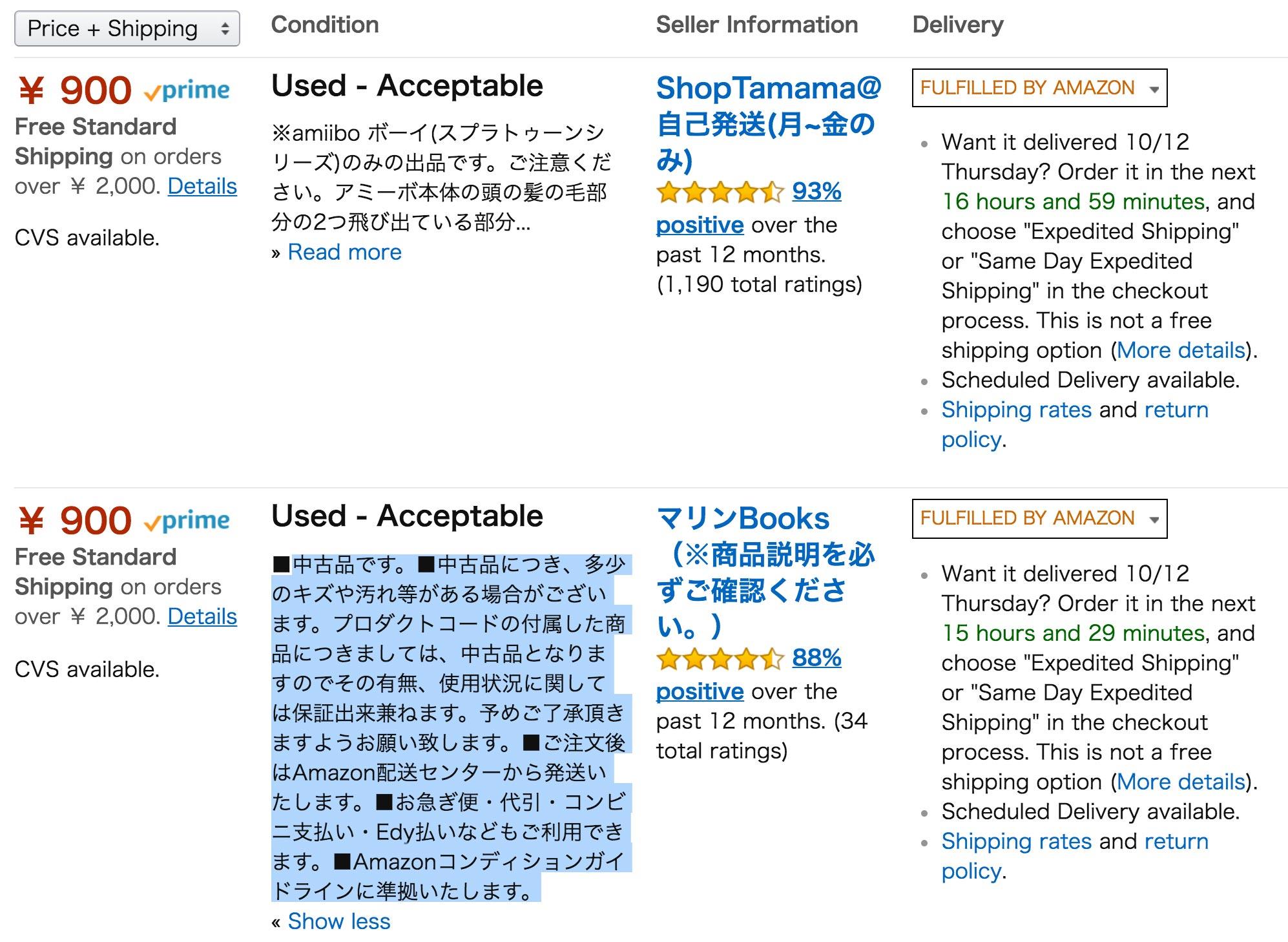 used item description