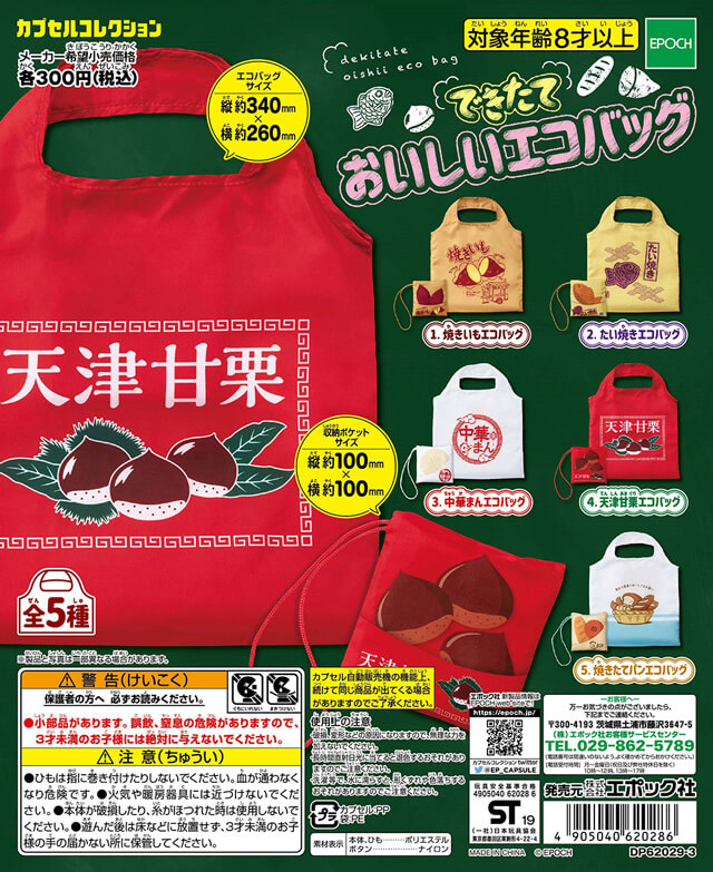 Shop with these Delicious looking Food Designs on your Eco Bags! With the storage pouch included, Epoch's new capsule toy appears!!