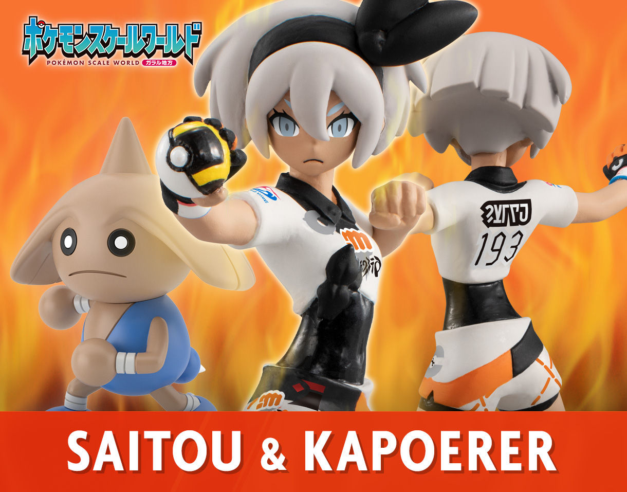 Pokemon Scale World: Galar Region-Saitou & Kapoerer
